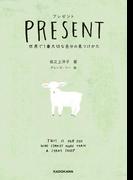 【期間限定価格】プレゼント 世界で1番大切な自分の見つけかた(中経の文庫)