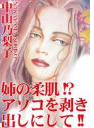 【期間限定価格】姉の柔肌!?アソコを剥き出しにして!!(アネ恋♀宣言)