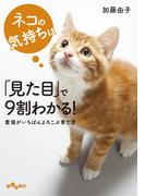 ネコの気持ちは「見た目」で9割わかる!(だいわ文庫)