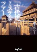 「古代史」ミステリーツアー(だいわ文庫)