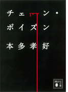 チェーン・ポイズン(講談社文庫)