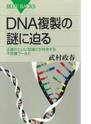DNA複製の謎に迫る 正確さといい加減さが共存する不思議ワールド(ブルー・バックス)