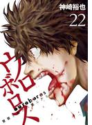 ウロボロス―警察ヲ裁クハ我ニアリ― 22巻(バンチコミックス)