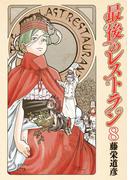 最後のレストラン 8巻(バンチコミックス)