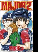 MAJOR 2nd(メジャーセカンド) 4(少年サンデーコミックス)