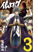 仏ロック 3(少年サンデーコミックス)