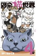 野良猫世界 4(少年サンデーコミックス)