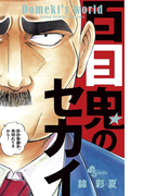 百目鬼のセカイ(少年サンデーコミックス)