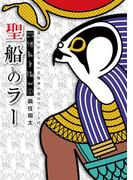 聖船のラー 1(少年サンデーコミックス)