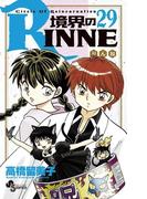 境界のRINNE 29(少年サンデーコミックス)