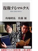 復権するマルクス 戦争と恐慌の時代に(角川新書)