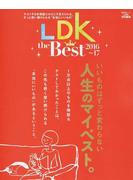 LDK the Best 2016〜17 いいものはずっと変わらない人生のマイベスト。
