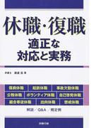 休職・復職 適正な対応と実務 (労政時報選書)