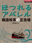 ほつれるアパレル 構造改革の正念場(週刊ダイヤモンド 特集BOOKS)