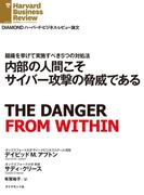 内部の人間こそサイバー攻撃の脅威である(DIAMOND ハーバード・ビジネス・レビュー論文)