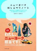ニューヨーク おしゃべりノート(地球の歩き方BOOKS)