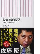使える地政学 日本の大問題を読み解く (朝日新書)(朝日新書)