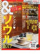 &TRAVELソウル ハンディ版 2017 (ASAHI ORIGINAL)(朝日オリジナル)