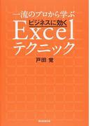 一流のプロから学ぶビジネスに効くExcelテクニック