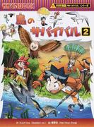 鳥のサバイバル 2 生き残り作戦 (かがくるBOOK 科学漫画サバイバルシリーズ)