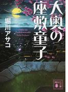 大奥の座敷童子 (講談社文庫)(講談社文庫)