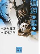 魍魎の匣 コミック版 下 (講談社文庫)(講談社文庫)