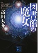 図書館の魔女 第3巻 (講談社文庫)(講談社文庫)