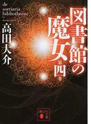 図書館の魔女 第4巻 (講談社文庫)(講談社文庫)