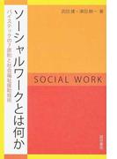 ソーシャルワークとは何か バイステックの7原則と社会福祉援助技術