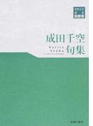 成田千空句集 (東奥文芸叢書 俳句)