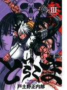 どらくま(3)(BLADE COMICS(ブレイドコミックス))