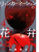 リィンカーネーションの花弁(4)(BLADE COMICS(ブレイドコミックス))