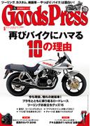 GoodsPress2016年5月号