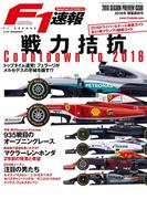F1速報 2016 開幕直前号(F1速報)