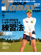 GOLF TODAY 2016年4月号(GOLF TODAY)