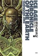 【全1-2セット】地球氷解事記(アクションコミックス)