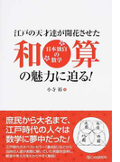 江戸の天才達が開花させた和算の魅力に迫る! 日本独自の数学