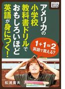 【全1-2セット】アメリカの小学校教科書ドリルでおもしろいほど英語が身につく!(impress QuickBooks)