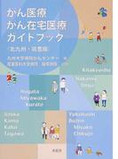 がん医療がん在宅医療ガイドブック 北九州・筑豊版
