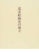 北宋絵画史の成立