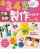 3・4・5歳児の行事&季節の製作アイデア 4月~9月(PriPriブックス)