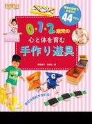 0・1・2歳児の心と体を育む 手作り遊具(PriPriプリたんBooks)