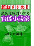 【超おすすめ!!】読めば絶対ハマる官能小説家vol.7八神淳一(愛COCO!Special)
