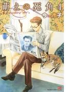 萌えの死角 4(花恋(秋水社ORIGINAL))