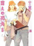 萌えの死角 3(花恋)