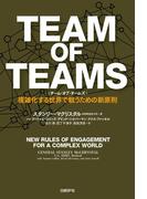TEAM OF TEAMS <チーム・オブ・チームズ>