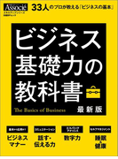 ビジネス基礎力の教科書 最新版