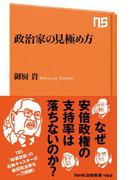 政治家の見極め方(NHK出版新書)
