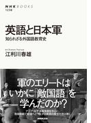 英語と日本軍 知られざる外国語教育史(NHKブックス)
