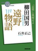 NHK「100分de名著」ブックス 柳田国男 遠野物語(NHK「100分de名著」ブックス )
